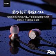 英國 RHA MA650 apt-X無損