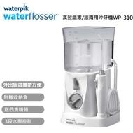 【美國Waterpik】家/旅兩用高效能沖牙機(WP-310平輸灰裝版)