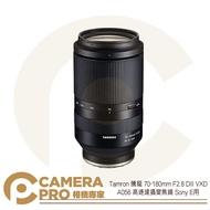 ◎相機專家◎ 預購 Tamron 騰龍 70-180mm F2.8 Dill VXD A056 遠攝變焦 Sony E用 俊毅公司貨