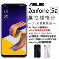 ASUS ZenFone 5Z ZS620KL (6G/128G)(空機) 全新未拆封原廠公司貨 3 4 MAX PRO