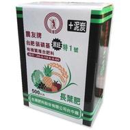 台肥硝磷基黑旺特1號有機質複合肥料(長葉肥20-5-10)