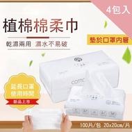 【CS22】一次性口罩防護內墊棉柔巾(400張/4包)