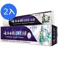 雲南白藥 留蘭香牙膏 100gX2入