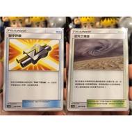 神奇寶貝 寶可夢 Pokémon 卡牌 PTCG 傳說交鋒 混沌之潮漩 聯手呼喚 TRAINER 競技場 物品