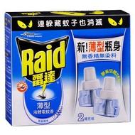 【Raid雷達】薄型液體電蚊香補充瓶_無香/尤加利/松木精油