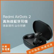 紅米 AirDots 2 真無線藍牙耳機_黑色│24h出貨