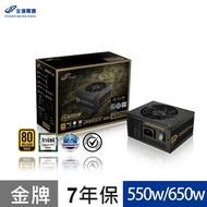 FSP 全漢 SDA2-650 金鋼彈 650W 650瓦 SFX 小型 電源供應器