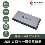 【ADAM】Hub i4 USB 3.1 USB-C 4 合 1 多功能轉接器(一秒擴充MacBook Air)