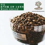 [微美咖啡]1磅550元,蘇門答臘亞齊 王者曼特寧[GAYO KING]20目(印尼)深焙咖啡豆,滿500元免運新鮮烘培
