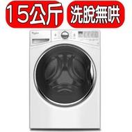 《可議價95折》Whirlpool惠而浦【WFW92HEFW】15kg 美製滾筒洗衣機