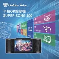 GOLDEN VOICE 金嗓科技 行動KTV 卡拉OK點歌機 SUPER-SONG 100 多媒體伴唱機