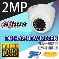高雄/台南/屏東監視器 DH-HAC-HDW1200RN 200萬畫素 四合一半球型紅外線攝影機 大華dahua