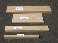 伍德工作坊~紐西蘭松木板 松木板 代客裁切 代客加工 松木實木 置物層板 桌面板 層板 角材 木工DIY 非集層板