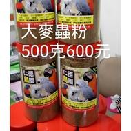 wu591027 大麥蟲粉