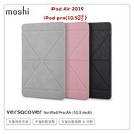 Moshi VersaCover for iPad Pro(2017)/Air (2019)(10.5吋) 多角度前後保護套