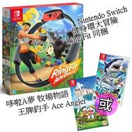 Nintendo Switch 健身環大冒險 Ring Fit 同捆組+王牌釣手 / 哆啦A夢 牧場物語【台中星光電玩】