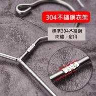 ESH34-2 不銹鋼304衣架(10支入) 堅固耐用不生銹 曬衣架  長度45cm線徑4mm 實心白鐵衣架