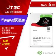 【最高折$1200+最高回饋25%】Seagate 【IronWolf 那嘶狼】 4TB ST4000VN008 (3.5吋/64M/5900轉/SATA3/三年保) NAS 硬碟
