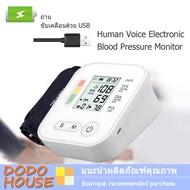 Human voice blood pressure monitor RAK283 สีขาว เครื่องวัดความดันโลหิต เครื่องวัดความดันโลหิตอินเตอร์เฟสอิเล็กทรอนิกส์ White color blood pressure monitor Electronic interface blood pressure monitor
