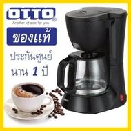 Otto เครื่องชงกาแฟ เครื่องชงกาแฟสด เครื่องทำกาแฟ เครื่องทำกาแฟสด เครื่องชงกาแฟอัตโนมัติ มาพร้อมระบบตัดไฟอัตโนมัติ CM-025A