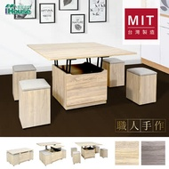 IHouse-職人手作 機能升降茶几餐桌
