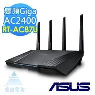 ASUS 華碩 RT-AC87U 雙頻無線 AC2400 Gigabit 分享器 AC87U 公司貨 現貨