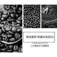 黑果咖啡 精品咖啡豆系列 耶加雪菲 特選水洗豆 G1 精品2次精篩豆