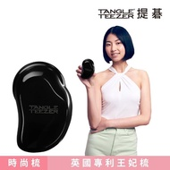 【TANGLE TEEZER 提碁】英倫時尚梳(黑色)