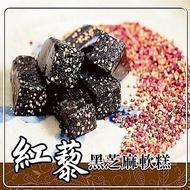 車庫食品 紅藜黑芝麻軟糕(160g/包,共兩包)
