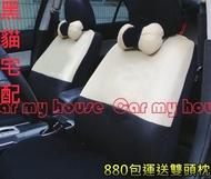 █清倉█無圖 素面 純色~汽車椅套~呼吸面料~米黑色 SOLIO