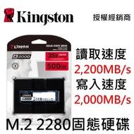 Kingston 金士頓 SSD 固態硬碟  A2000 M.2 2280 SA2000M8/500G
