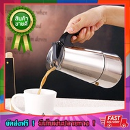 ถูกได้ใจ!! เครื่องทำกาแฟสด กาต้มกาแฟสด พกพา สแตนเลส ขนาด 4 ถ้วยอิตาลี 200 มล. Moka coffee pot maker หม้อต้มกาแฟ แรงดัน โมก้า กาต้มกาแฟสด เครื่องชงกาแฟ ชงกาแฟสดแบบพกพา เครื่องชงกาแฟสดกินเอง ชงเอง เครื่องต้มกาแฟ ที่ชง กาชงกาแฟสด กาแฟดริป ดิบกาแฟ โบราณ