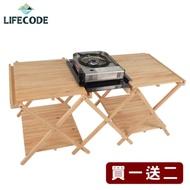 LIFECODE 諾亞松木折疊桌(買1送2:送鐵盤送爐具板)-附背袋