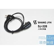 『光華順泰無線』SJ328 入耳 耳道 耳機 麥克風 無線電 對講機 耳麥 baofeng KENWOOD YAESU