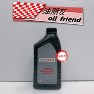 👍🔥油朋友👍🔥 豐田 TOYOTA Genuine CVT Fluid FE 無段變速箱油