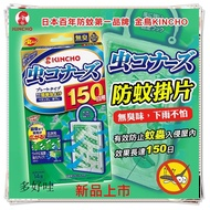 【日本金鳥】防蚊掛片 金雞 KINCHO 防蚊掛片150日 遠離登革熱 VAPE防蚊液