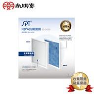 (SA-H300濾網2入新包裝上市) 尚朋堂 空氣清淨機SA-2233F專用HEPA抗菌濾網SA-H302