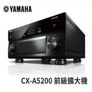 YAMAHA 山葉 CX-A5200 前級擴大機 11.2聲道 WIFI 藍芽