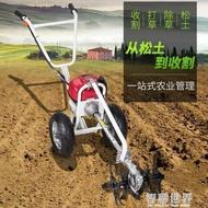 割草機 汽油手推輕便式多功能鋤草機除草機割草機多功能松土機小型鋤地機  ATF