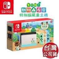 『活動』任天堂 Switch 集合啦!動物森友會 特仕版主機-公司貨