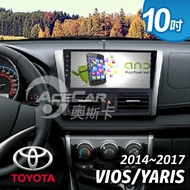 【奧斯卡 AceCar】SD-1 10吋 導航 安卓  專用 汽車音響 主機(適用於豐田 VIOS Yaris 14-17年式)