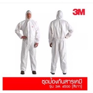 พร้อมส่ง ชุดPPE 3M 4500 Coverall ชุดป้องกันฝุ่น ป้องกันสารเคมี ของแท้ size XL