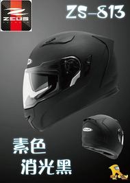~任我行騎士部品~瑞獅 ZEUS ZS-813 ZS 813 消光黑 全罩 安全帽 雙鏡片