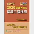 技師考試2020試題大補帖【環境工程技師】(102~108年試題)