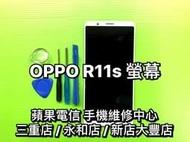 三重/永和【蘋果電信】OPPO R11S 總成帶框 液晶 螢幕 總成 R11s螢幕 面板 玻璃 LCD 維修 換螢幕