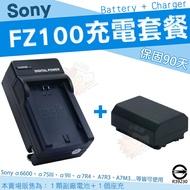 【充電套餐】 SONY NP-FZ100 FZ100 充電套餐 充電器 座充 副廠電池 電池 鋰電池 LCE A6600 α6600 A7S3 A9 A7M3 A7R3 A7RM3 A7R4 A7RM4