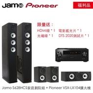 [福利品]Jamo S628HCS + Pioneer VSX-LX104