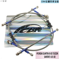 CBM 金屬煞車油管 適用 現代 ELANTRA TUCSON SANTAFE IX35 等車 煞車油管 客製化商品