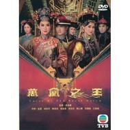 TVB Drama : Curse of the Royal Harem DVD (万凰之王)