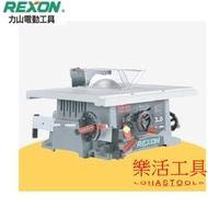 ~樂活工具~力山 REXON BT2508RC (簡配) 10''(254mm)桌上型圓鋸機 附原廠鋸片